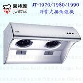【PK廚浴生活館】高雄喜特麗 JT-1980 斜背式排油煙機 抽油煙機 實體店面 可刷卡
