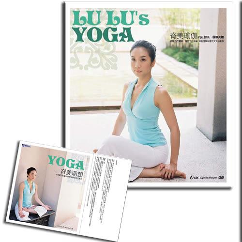 LULU S 脊美瑜伽影音書(1書+2 DVD) 現貨供應