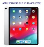 【刷卡分期】Pro 12.9 WIFI 64G / 蘋果Apple iPad Pro 12.9 Wi-Fi 64GB (2018)  採用 USB Type-C 支援 Face ID 辨識技術