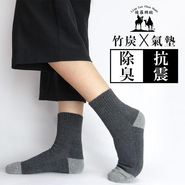 1/2竹炭氣墊襪 毛巾底運動襪 棉襪 襪子 腳裸襪 除臭襪 【綾羅綢緞】