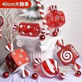 聖誕節擺件 圣誕裝飾場景布置擺件掛件DIY糖果商場裝飾40CM紅白透明閃粉糖果耶誕-三山一舍