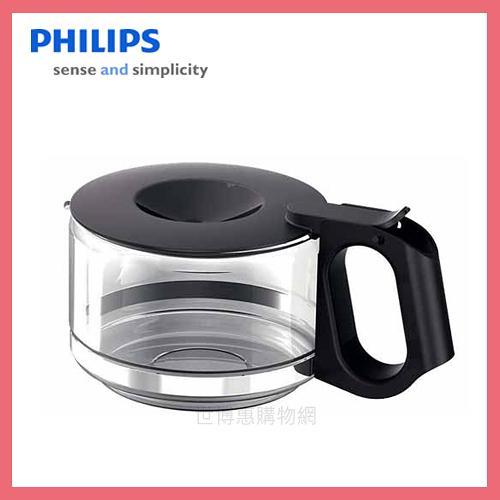 世博惠購物網◆PHILIPS飛利浦 美式咖啡機專用咖啡壺/玻璃壺~適用HD7450、HD7460、HD7466◆