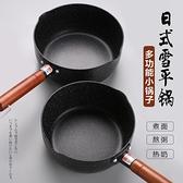 日式雪平鍋不粘煮面鍋泡面鍋小煮鍋小鍋子家用煮粥湯鍋熱奶鍋日本 夏日新品