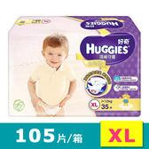 【好奇】 白金級頂級守護紙尿褲 XL(35片x3包/箱)-箱購