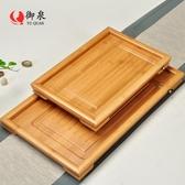 御泉 竹制茶盤平板排水茶臺家用簡約現代茶海大號茶托茶道配件