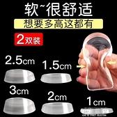 硅膠增高鞋墊女半墊男士內增高增高墊運動減震后跟墊透明『小淇嚴選』