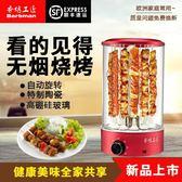 家用商用室內無煙自動旋轉烤串機紅外線電燒烤爐可控溫烤肉機吊爐 igo 全館免運