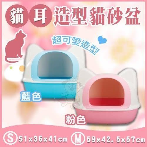 奧通-貓耳造型貓砂盆M號【粉S0350/藍S0351】二色