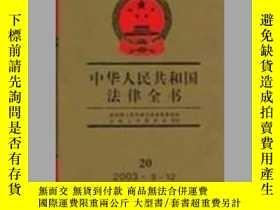 二手書博民逛書店中華人民共和國法律全書20(2003.9-12罕見)Y15151