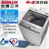 SANLUX台灣三洋 8公斤【ASW-95HTB / ASW95HTB】定頻直立式洗衣機