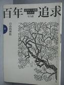 【書寶二手書T4/歷史_NJF】百年追求-臺灣民主運動的故事(卷二)-自由的挫敗_吳乃德