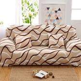 萬能沙發套全包沙發罩全蓋沙發墊全罩防滑通用單人雙人三人座 限時85折