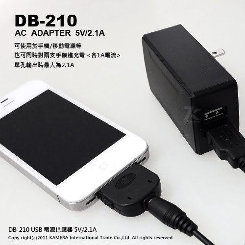 ▼佳美能 DB-210 USB 電源供應器/充電器/旅充/台灣大哥大 TWM Amazing X1/X2/X3/X5/X6/X7/X5S