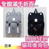 【小福部屋】日本 LOOSELY 貓耳後背包 大容量 魚造型拉繩 貓咪造型 書包 上學 上班 可愛