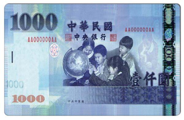 【悠遊卡貼紙】新台幣1000 # 悠遊卡/e卡通/感應卡/門禁卡/識別證/icash/會員卡/多用途卡片型貼紙