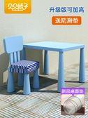 宜家用兒童桌椅套裝幼稚園塑膠桌椅子寶寶學習桌積木桌書桌玩具桌【全館滿千折百】