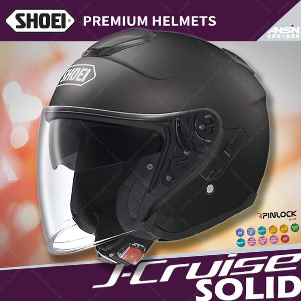 [安信騎士] 日本 SHOEI J-Cruise 素色 消光黑 半罩 安全帽 四分之三 內遮陽片
