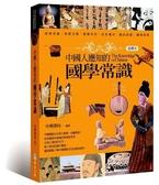 (二手書)中國人應知的國學常識