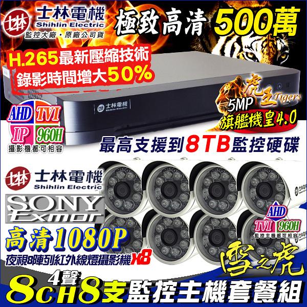監視器攝影機 KINGNET 士林電機 H.265 5MP 8路監控套餐+8支1080P 8陣列紅外線槍型 AHD/IPCAM