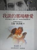 【書寶二手書T7/兩性關係_LQM】我談的那場戀愛_艾倫.狄波頓