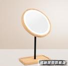 化妝鏡 化妝鏡臺式led抖音帶燈宿舍桌面梳妝網紅鏡子日本補光鏡充電木質 風馳