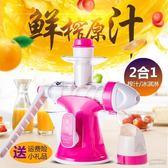 果雨手動榨汁機家用多功能兒童迷你小麥草榨汁器手搖水果原汁機