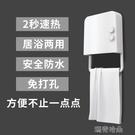 浴霸壁掛式暖風機衛生間家用小型掛墻式取暖...