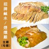 【王廷子燒雞】招牌煙燻/鹹水雞 母雞 1隻(3-3.5斤/隻)-含運價