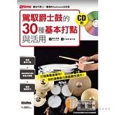 【小新樂器館】駕馭爵士鼓的30種基本打點與活用 【附CD】