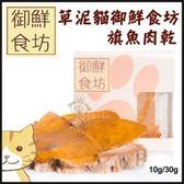 *WANG*Sunny Cat草泥貓《御鮮食坊系列-旗魚肉乾》10g小包裝 貓零食/狗零食