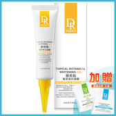 DR. Hsieh 刪疤點植萃美白凝膠 15ml 加贈體驗包【i -優】