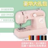 縫紉機YOKOYAMA縫紉機 KP-900家用電動縫紉機 吃厚 鎖邊 迷你 LX 智慧e家