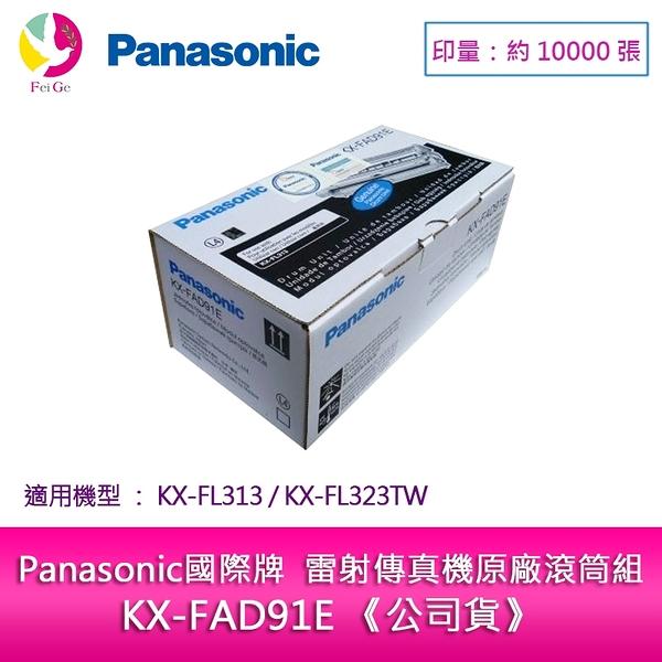 Panasonic國際牌  雷射傳真機原廠滾筒組 KX-FAD91E 《公司貨》(適用Panasonic KX-FL313、KX-FL323TW)