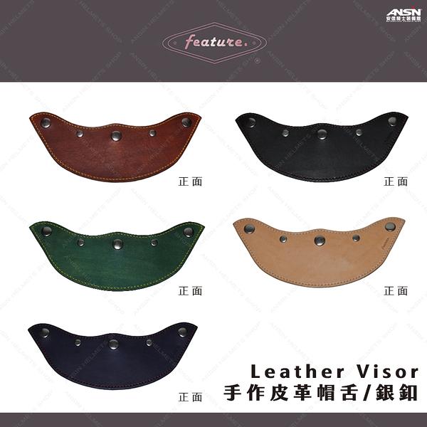 [安信騎士]  飛喬 Feature 手作皮革帽舌 Leather Visor / 銀釦 三扣式 專用帽沿 復古帽