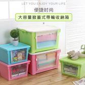 糖果色大容量掀蓋式帶輪收納箱(3色可選)