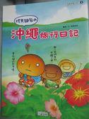 【書寶二手書T8/繪本_YIC】烤焦麵包的沖繩旅行日記_高橋美起