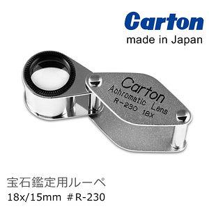 【日本Carton】18x/15mm 日本製消色差珠寶放大鏡 #R-230