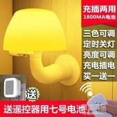 小夜燈插電創意夢幻led感應遙控節能臺燈臥室嬰兒喂奶床頭燈夜光YYJ     原本良品