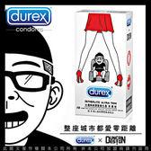 情趣用品-熱銷商品 衛生套 Durex杜蕾斯xDuncan 聯名設計限量包 Boy 保險套更薄型(10入/盒)