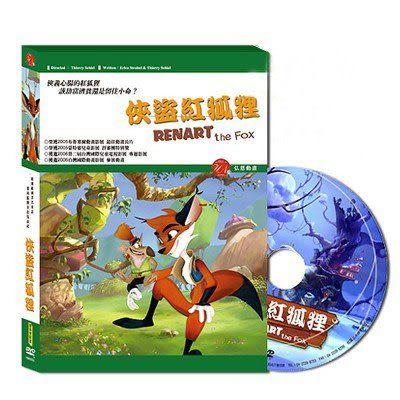 (盧森堡動畫)俠盜紅狐狸 DVD ( Renart the Fox ) ※收錄製作花絮