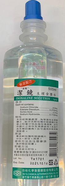 【台裕】潔鏡生理食鹽水-500ml/瓶*3/組