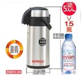 氣壓式熱水瓶不銹鋼保溫瓶家用暖壺保溫壺(5.0L內外不銹鋼/底部360度旋轉平頭款