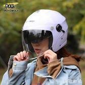 電動摩托車頭盔男夏季機車半覆式半盔女電瓶車防曬安全帽四季通用 st3378『美鞋公社』