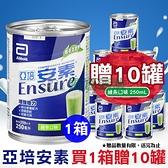 (贈10罐)亞培 安素液體營養品綠茶口味 250ml*24入/箱【媽媽藥妝】即期出清_效期2022/01