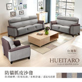 IHouse-太郎 貓抓皮獨立筒沙發-1+2+3人坐 (台灣製)咖啡