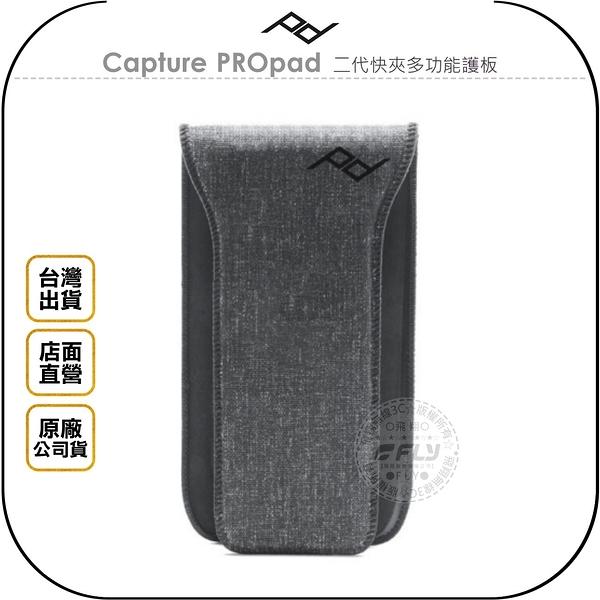 《飛翔無線3C》PEAK DESIGN Capture PROpad 二代快夾多功能護板◉台灣公司貨◉不含快夾