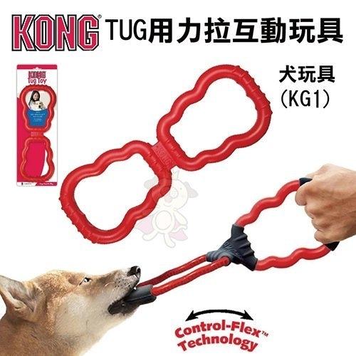 『寵喵樂旗艦店』美國KONG《Tug-用力拉互動玩具》犬玩具(KG1)