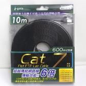 i-gota cat.7 10米  超薄型高速網路扁線 網路線 (F1000IG0009FRJ4710)