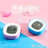 觸摸大屏正倒計時器大聲電子定時器可愛學生番茄鐘秒表廚房提醒器 優家小鋪