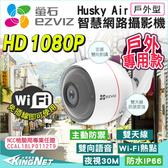 監視器 高清1080P 防水防塵 紅外線30米 IP66 Ezviz AP熱點 WIFI IPCAM 雙向對講 無線遠端 台灣安防
